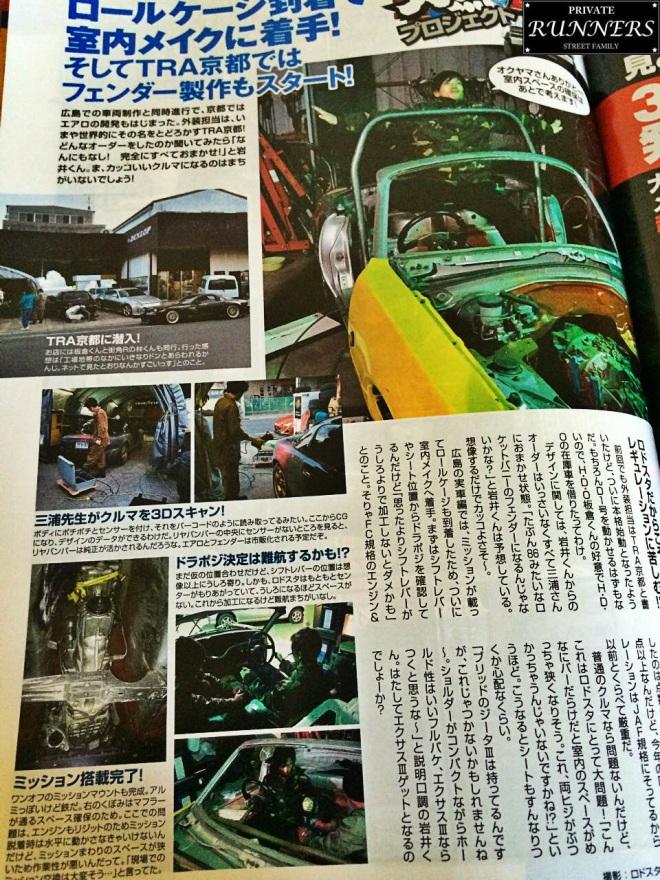 TRAKyoto_na1