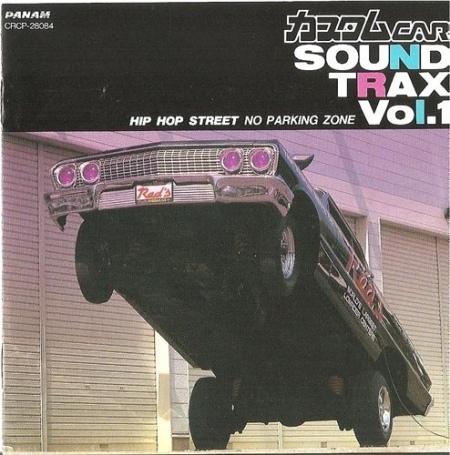 car-trax-sound.jpeg